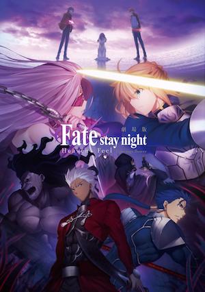 Fate Stay Night: Heaven\'s Feel